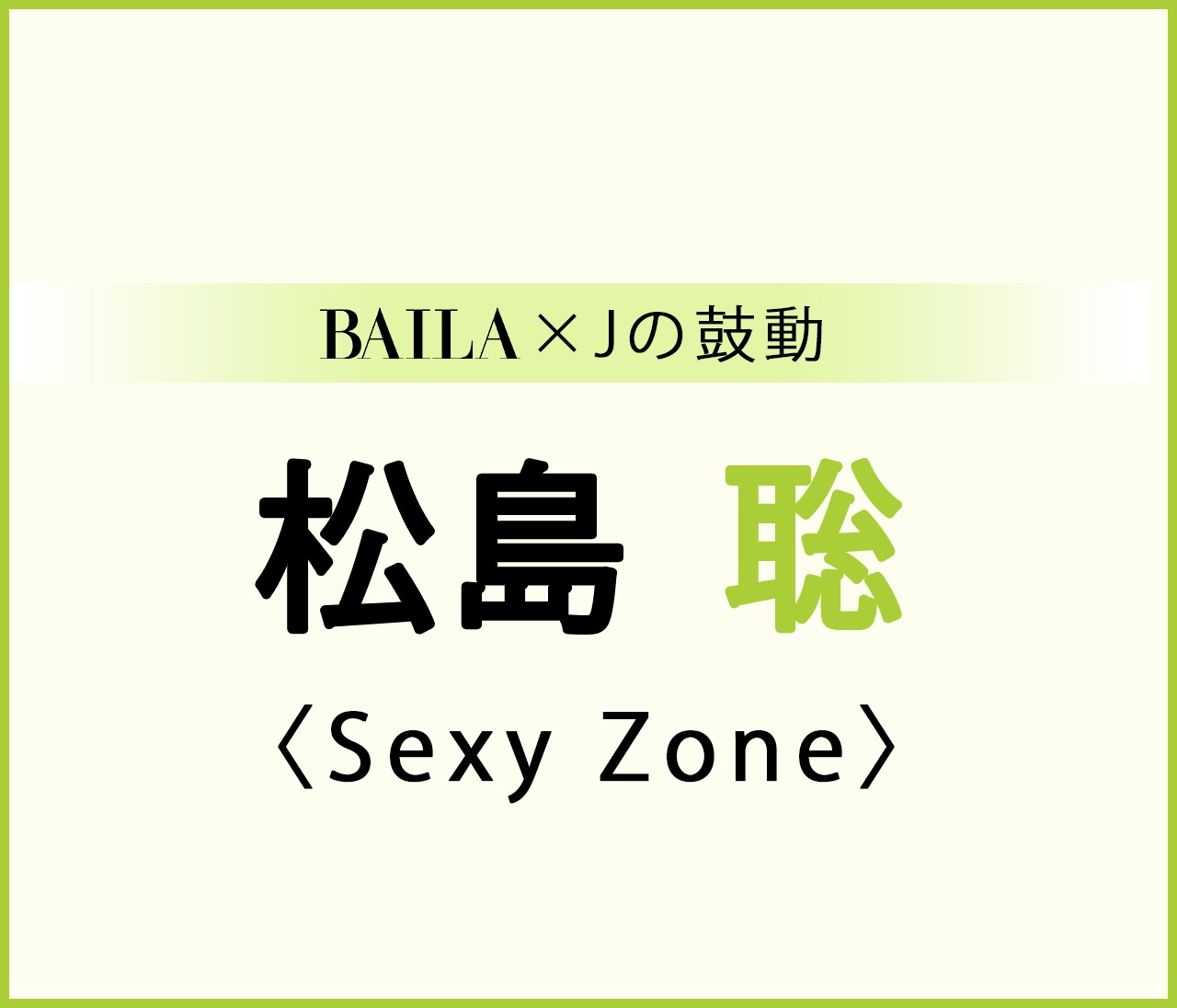 【Sexy Zone】松島聡スペシャルインタビュー!【BAILA × Jの鼓動】