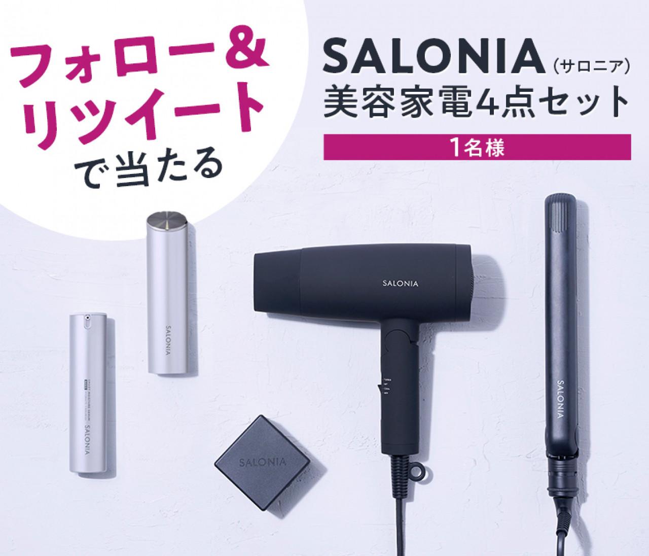 【BAILA公式Twitterフォロー&リツイートキャンペーン】SALONIA(サロニア)美容家電4点セットをプレゼント!