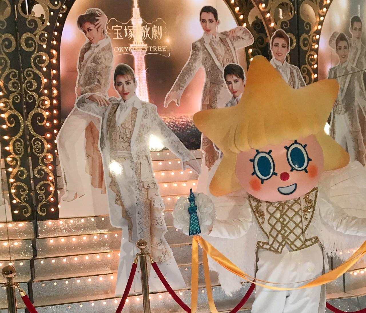 今度の休日は「宝塚歌劇 in TOKYO SKYTREE(R)」に行かなくちゃ!