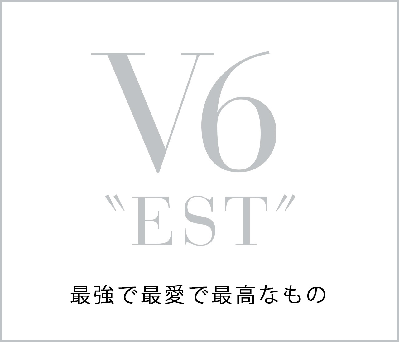 """【BAILAhomme掲載】#V6 スペシャルインタビュー""""EST"""""""