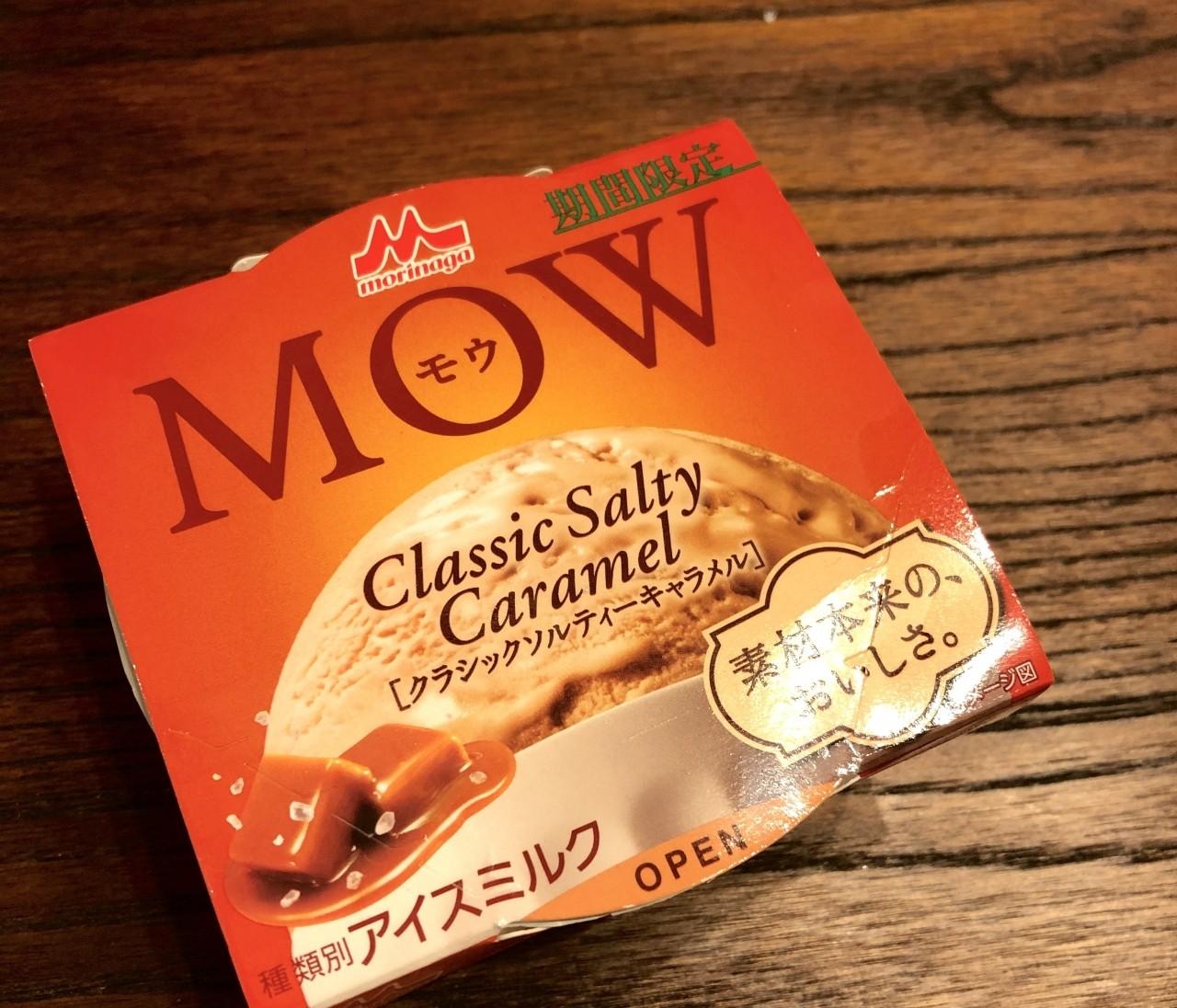 本日発売!期間限定MOW「クラシックソルティーキャラメル」