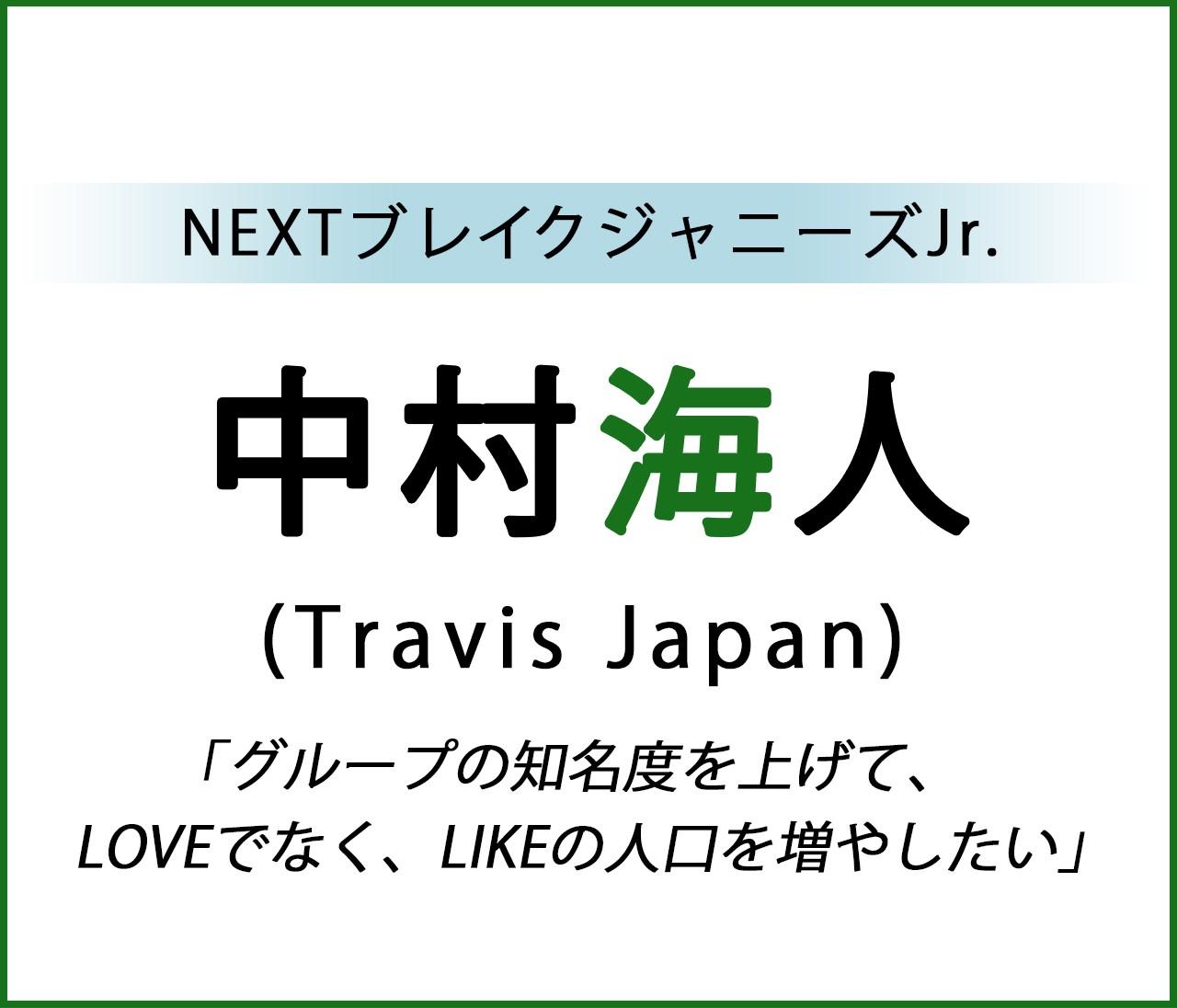 #TravisJapan #中村海人 BAILA初登場スペシャルインタビュー!【NextブレイクジャニーズJr.】