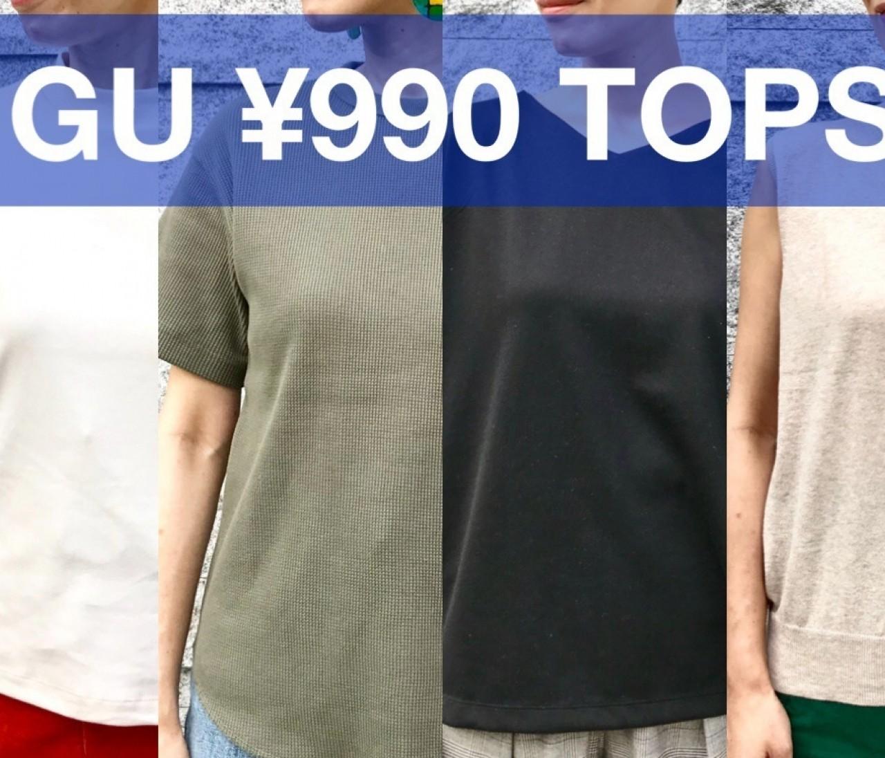 ¥990で大人女子も高見えきれい!【ジーユー(GU)】超高コスパTシャツ&トップス人気4選