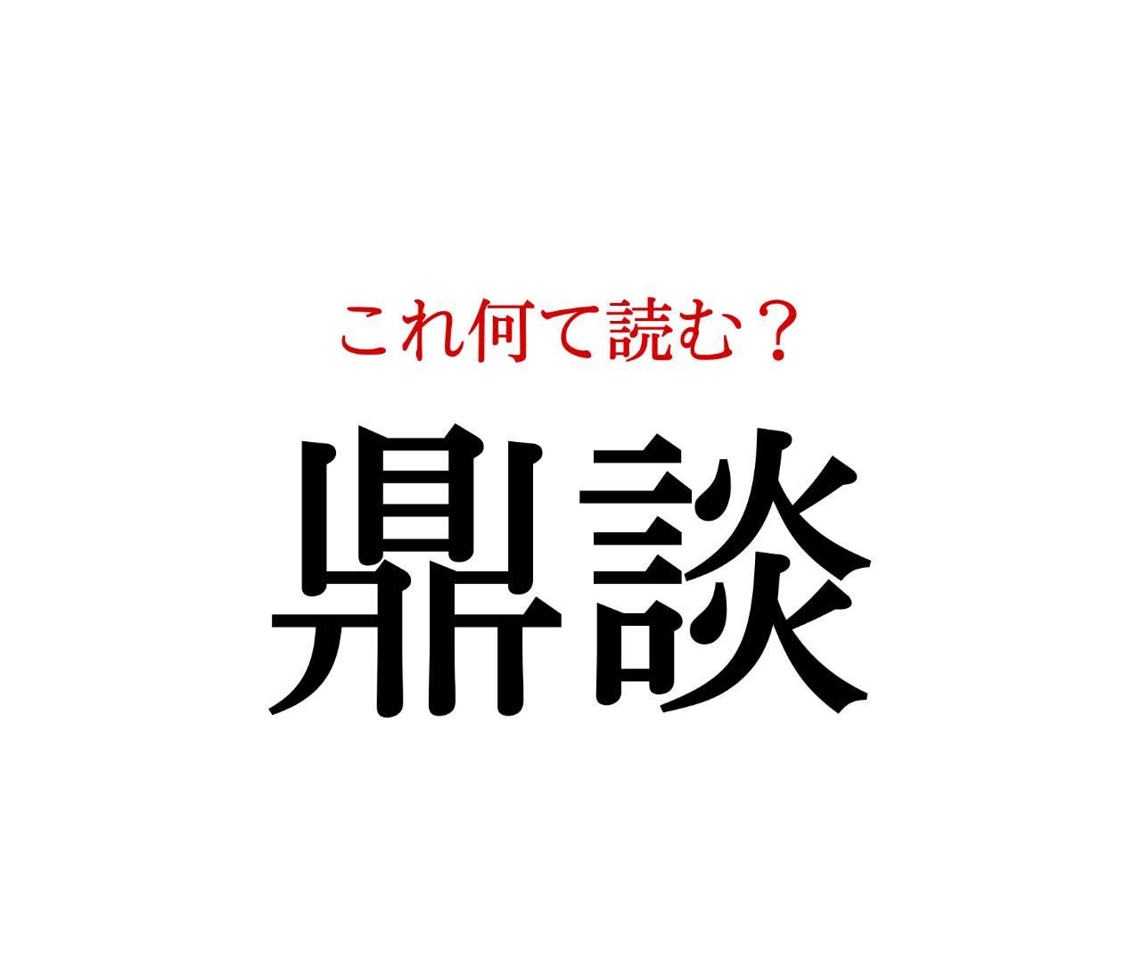 「鼎談」:この漢字、自信を持って読めますか?【働く大人の漢字クイズvol.113】