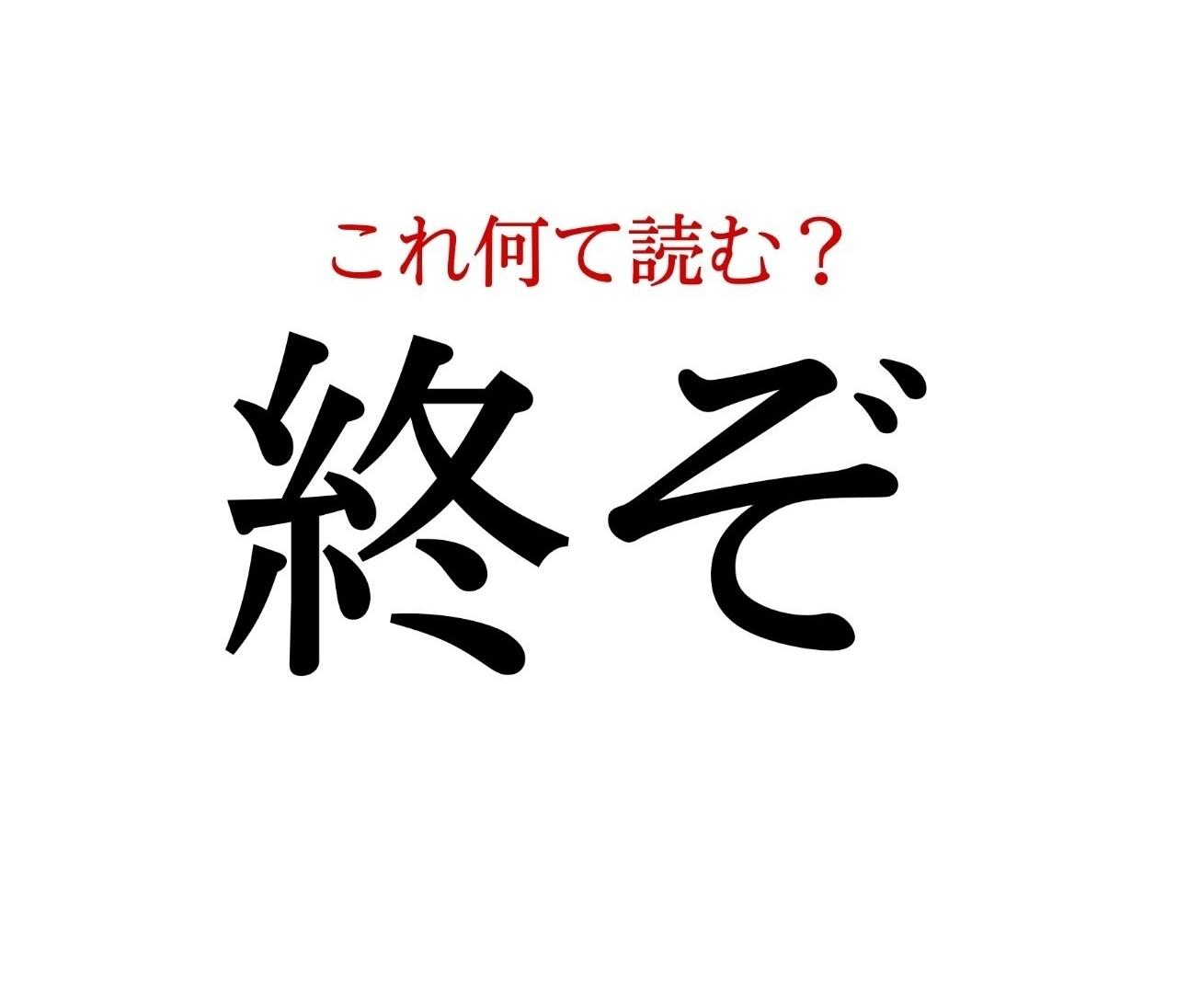 「終ぞ」:この漢字、自信を持って読めますか?【働く大人の漢字クイズvol.308】