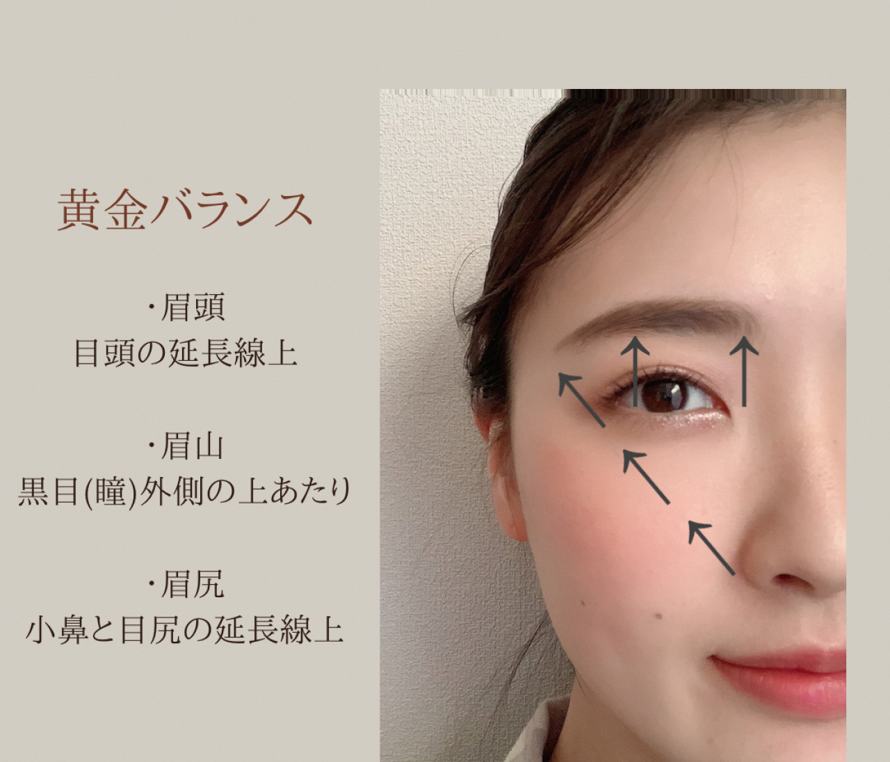 元CA/元準ミス日本代表伝授!『美眉』の作り方◎