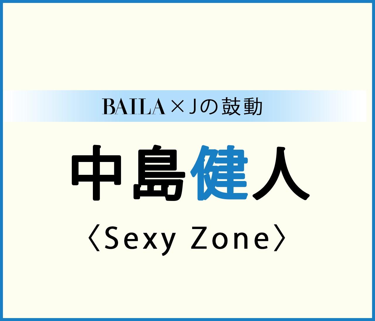 【Sexy Zone】中島健人スペシャルインタビュー!【BAILA × Jの鼓動】