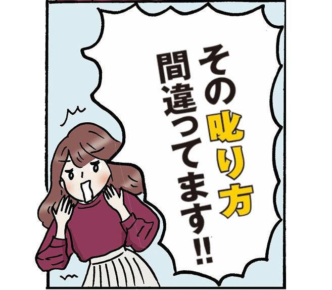 【正しい叱り方】叱る=咎めるは間違い!職場で叱るのが苦手な人は必見!