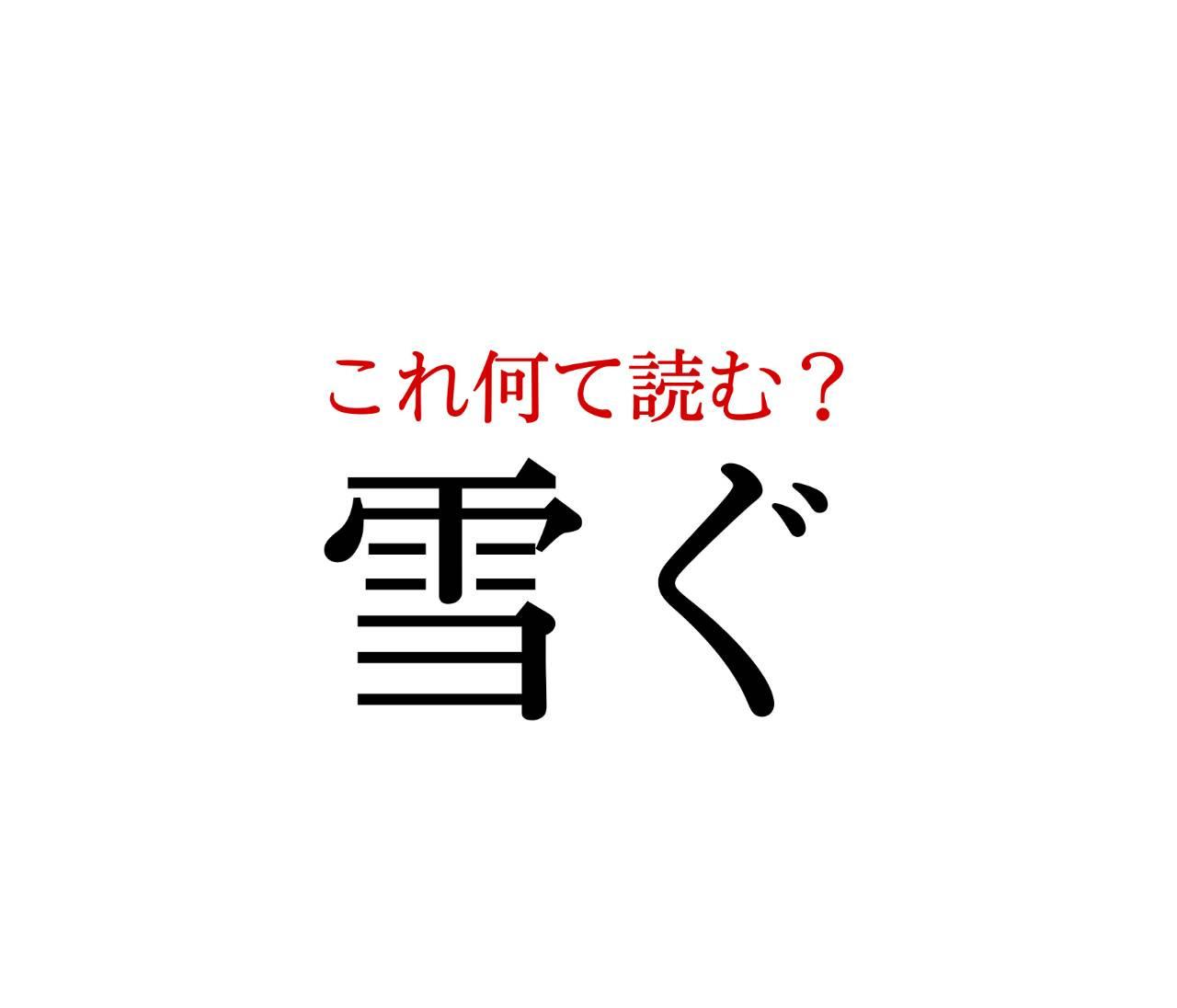 「雪ぐ」:この漢字、自信を持って読めますか?【働く大人の漢字クイズvol.117】