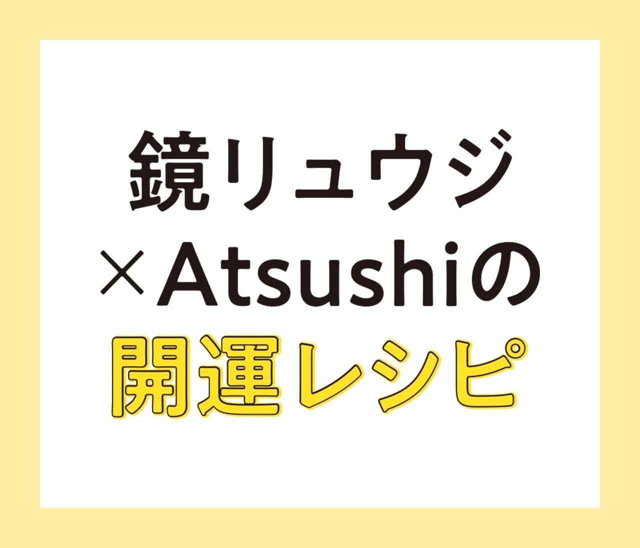 """【鏡リュウジ ×Atsushiの開運レシピ】""""食""""で運気が上がるってホント!?"""