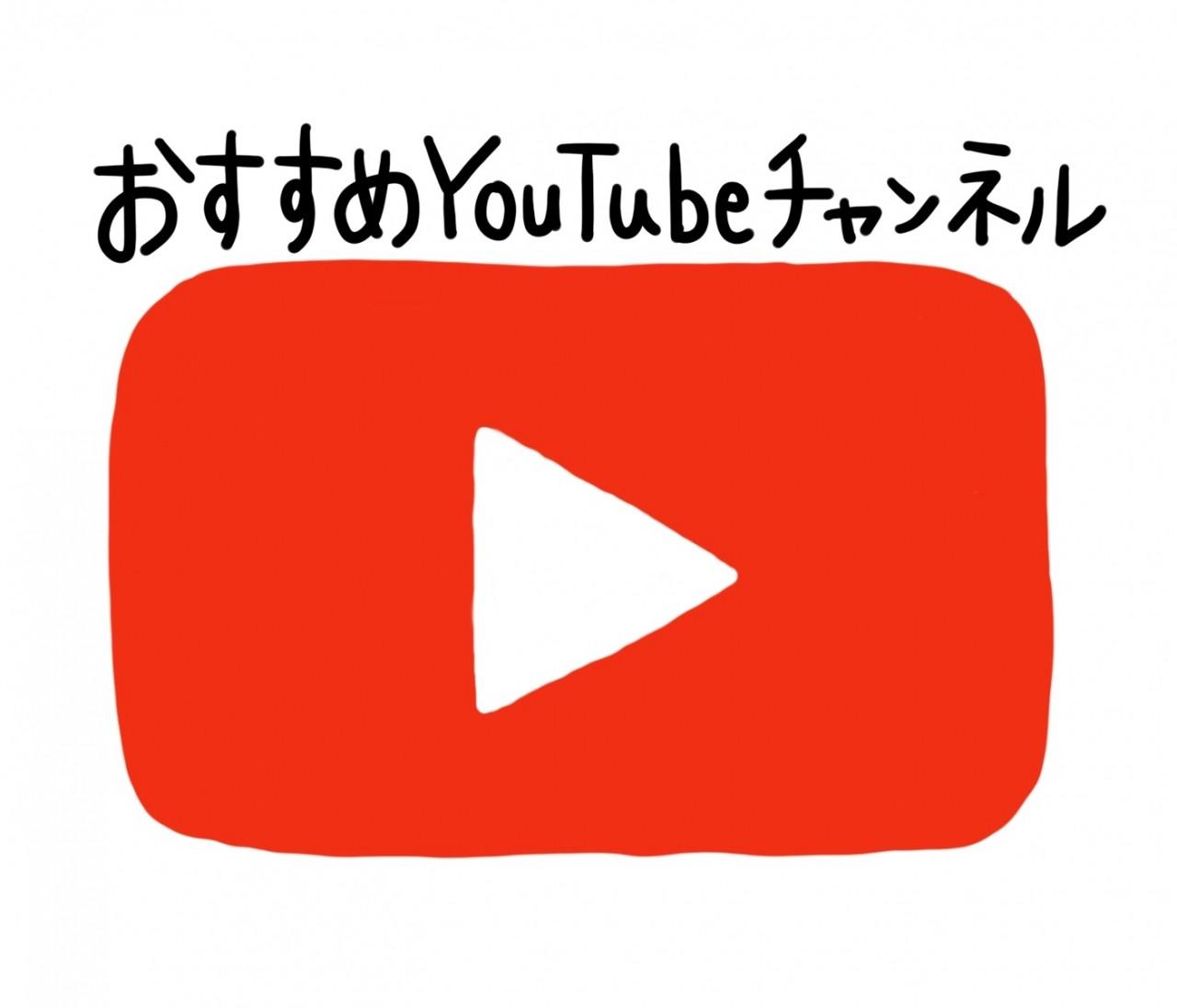 おうち時間のお供に!おすすめYouTubeチャンネル