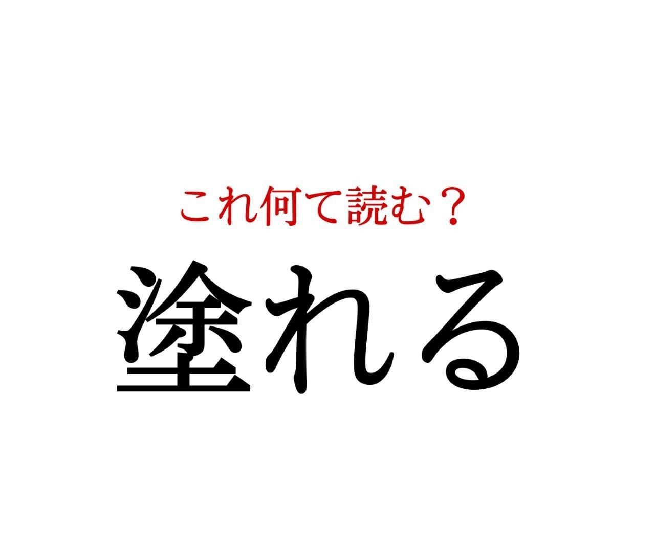 「塗れる」:この漢字、自信を持って読めますか?【働く大人の漢字クイズvol.63】