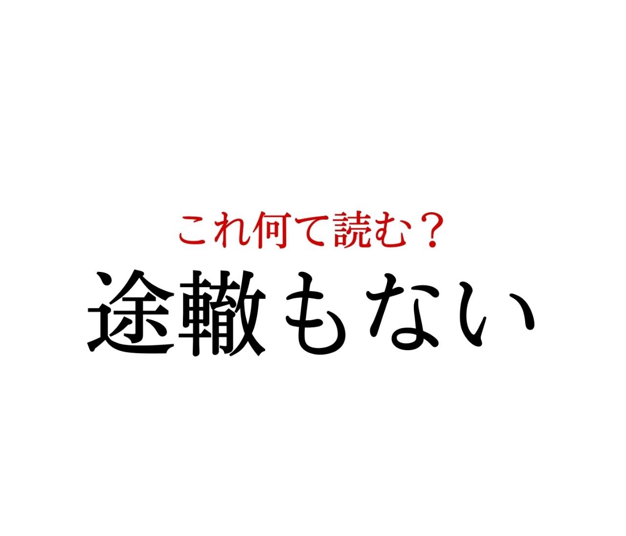 「途轍もない」:この漢字、自信を持って読めますか?【働く大人の漢字クイズvol.85】
