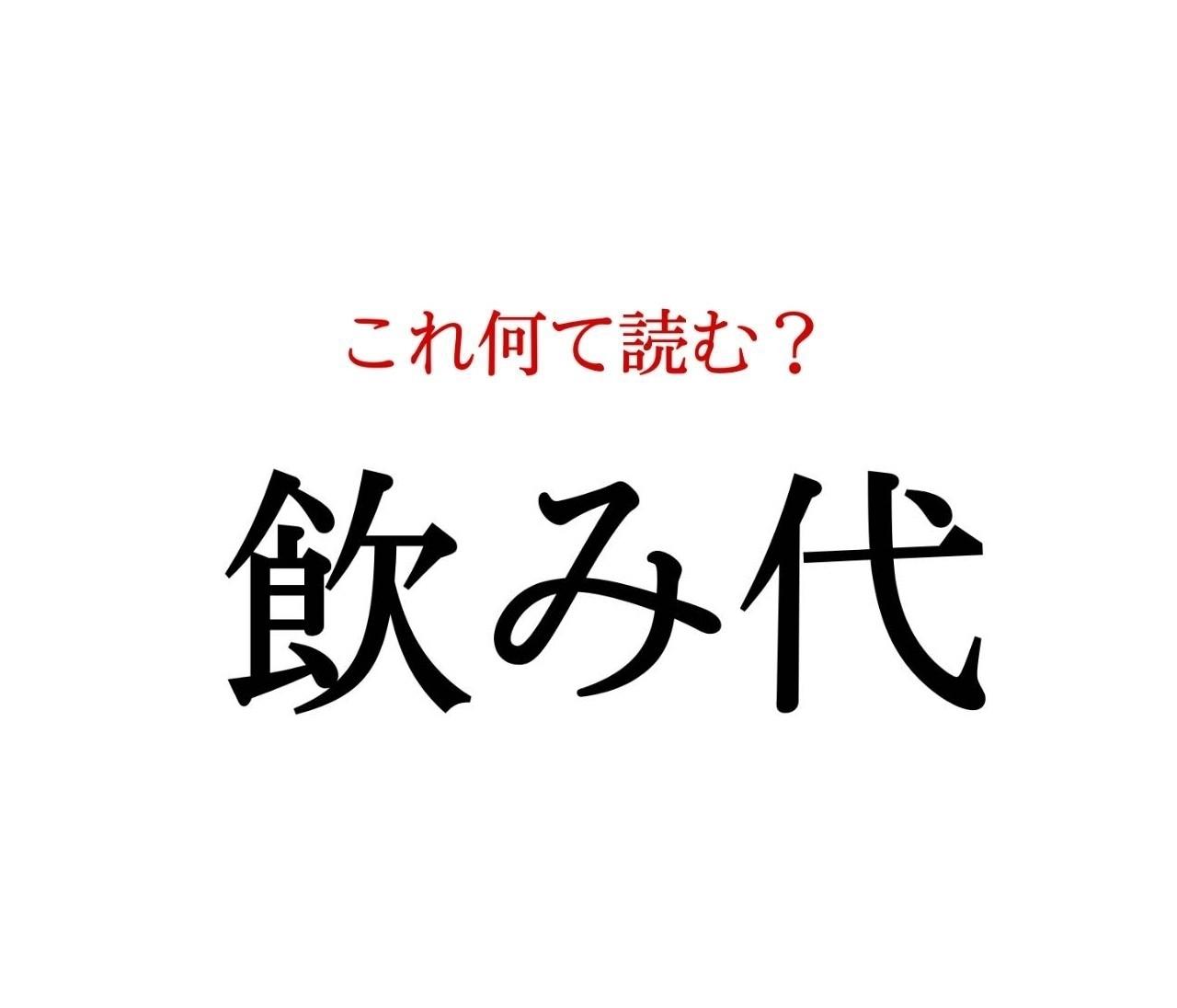 「飲み代」:この漢字、自信を持って読めますか?【働く大人の漢字クイズvol.60】