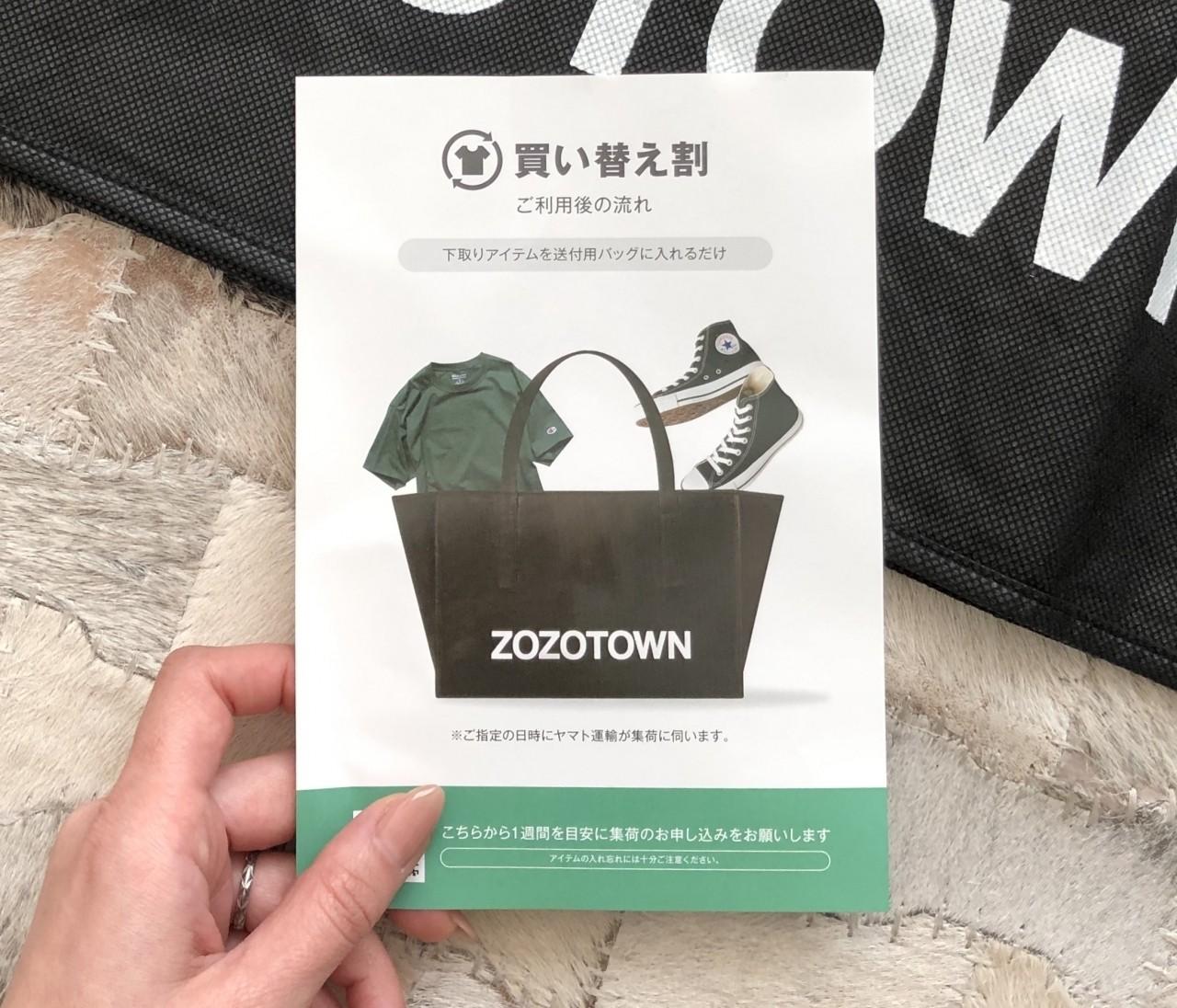 断捨離をカンタンに!ZOZOTOWN(ゾゾタウン)の買い替え割を活用