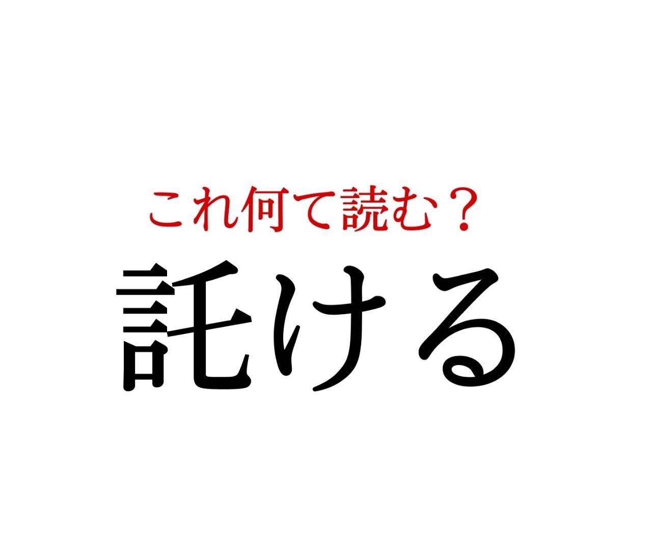 「託ける」:この漢字、自信を持って読めますか?【働く大人の漢字クイズvol.47】