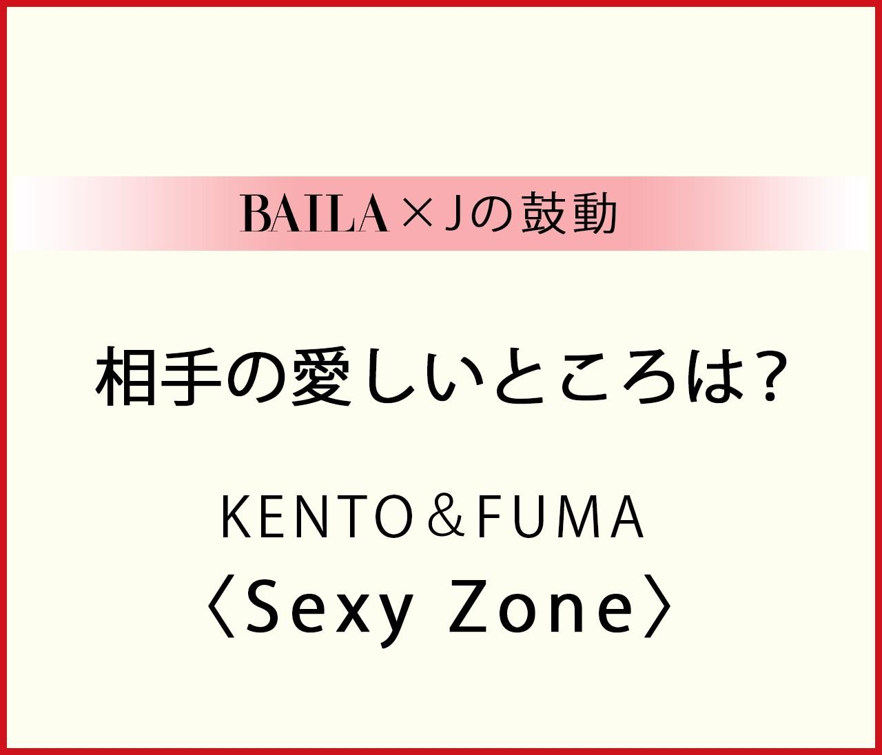 【Sexy Zone】中島健人&菊池風磨、相手の愛しいところは?【BAILA × Jの鼓動】