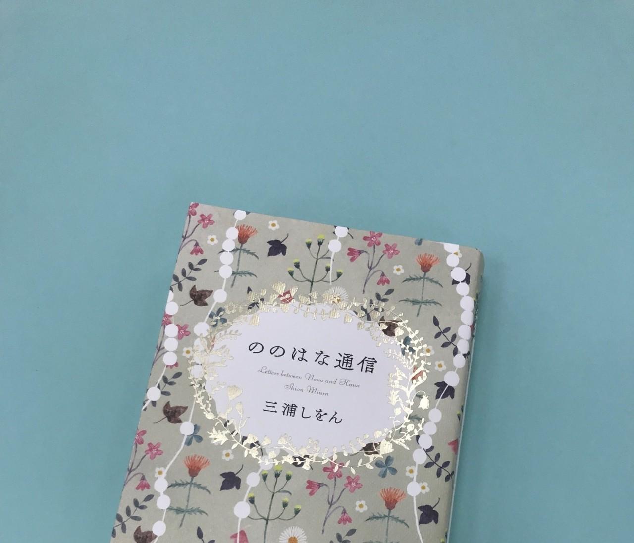 三浦しをんさんの新刊、「ののはな通信」に涙・・・