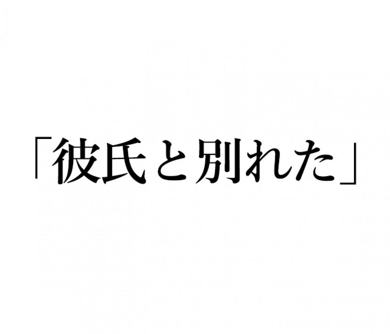 【英語クイズ】「彼氏と別れた」は英語でなんて言う?