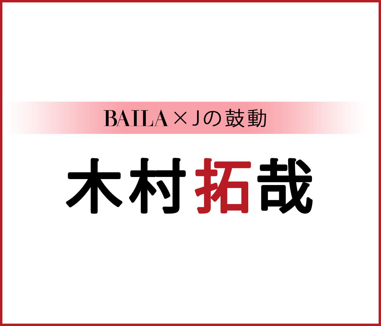 【木村拓哉】スペシャルインタビュー<後編>【BAILA × Jの鼓動】
