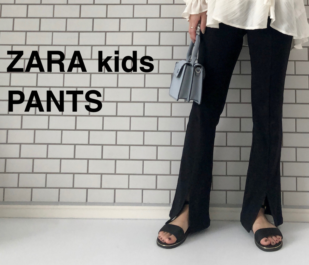 【ZARA kids(ザラキッズ)】のレギンスパンツが低身長のアラサーにぴったりだった!【身長150cmエディターchiakiの30代おしゃれTIPS】