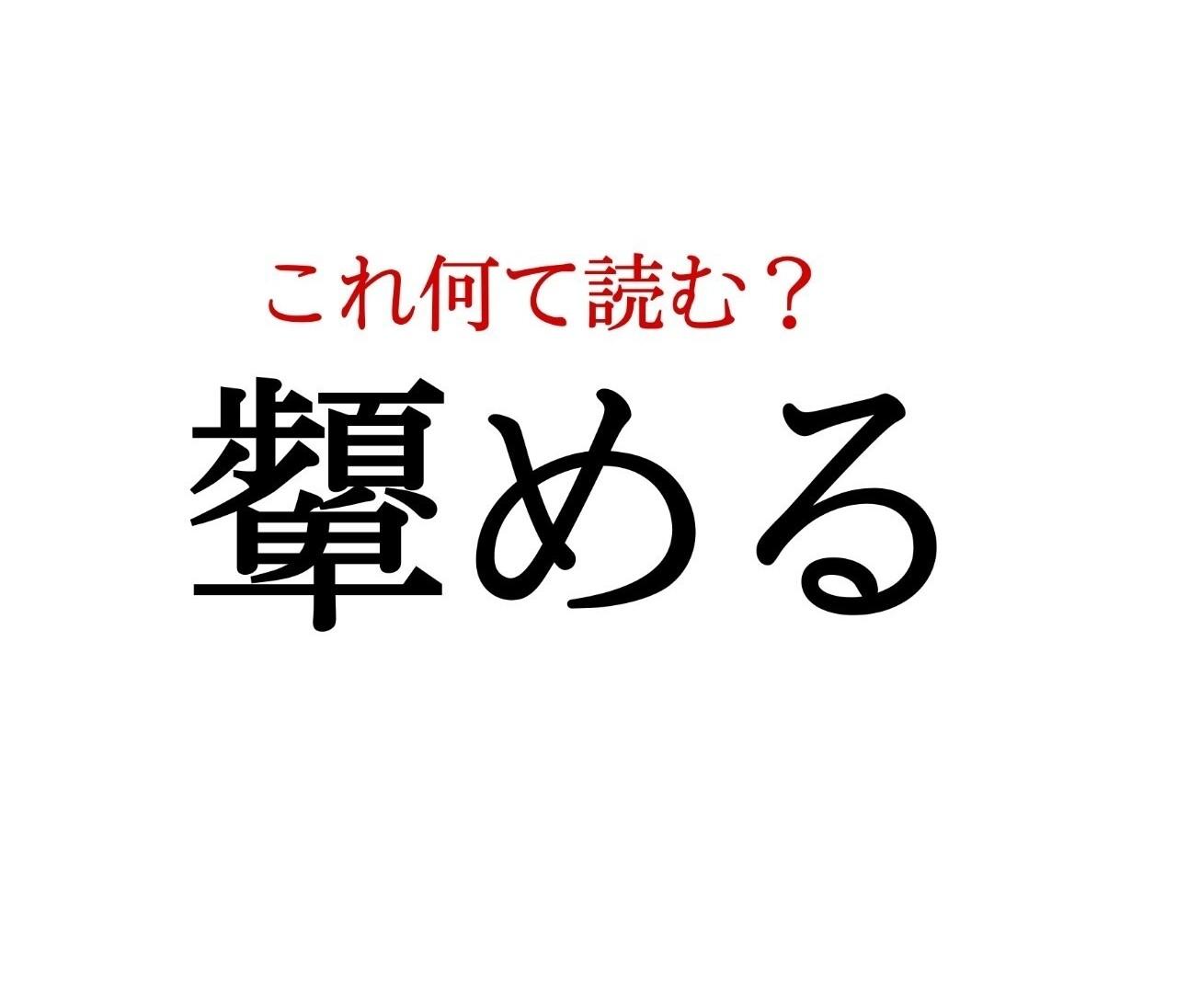 「顰める」:この漢字、自信を持って読めますか?【働く大人の漢字クイズvol.289】