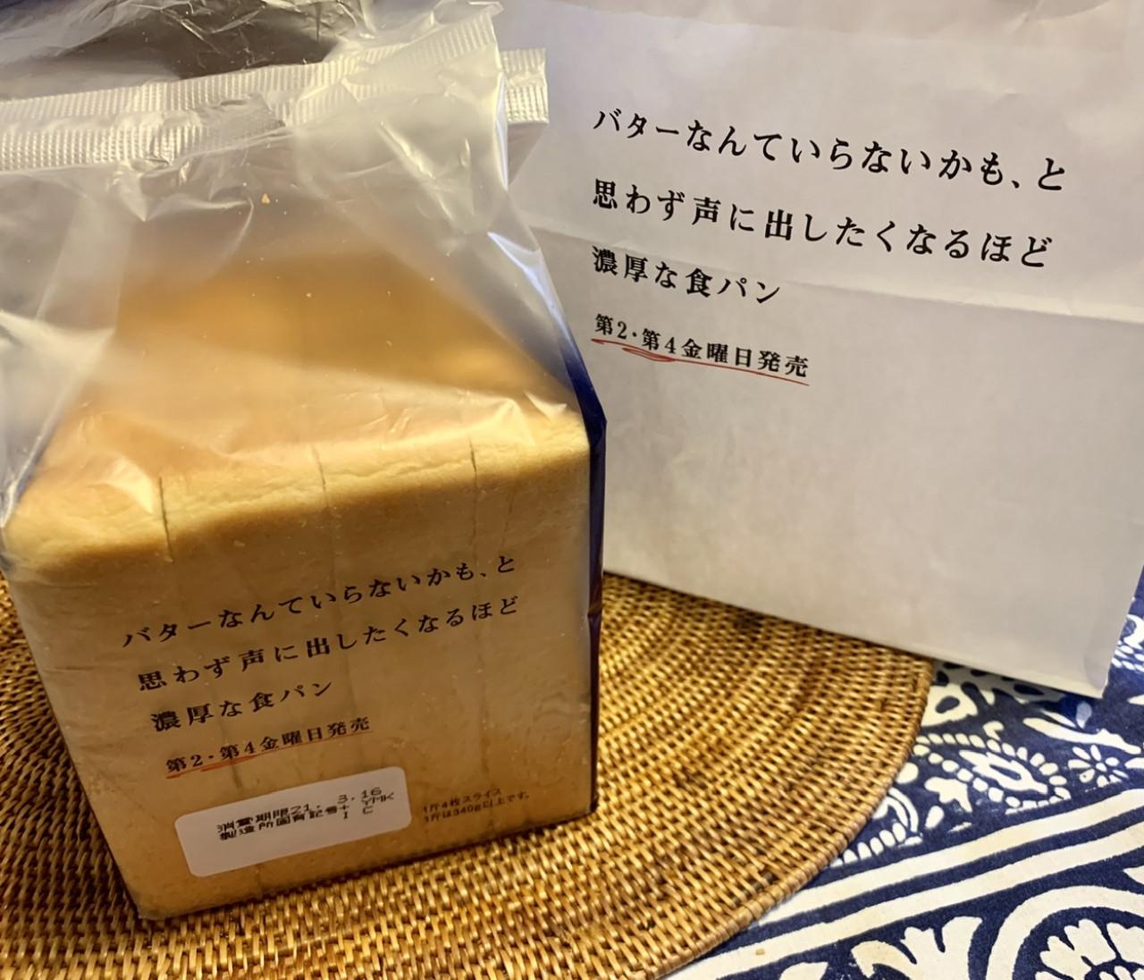 """【速報】モスの""""バターなんていらないかも(略)食パン""""を実食"""