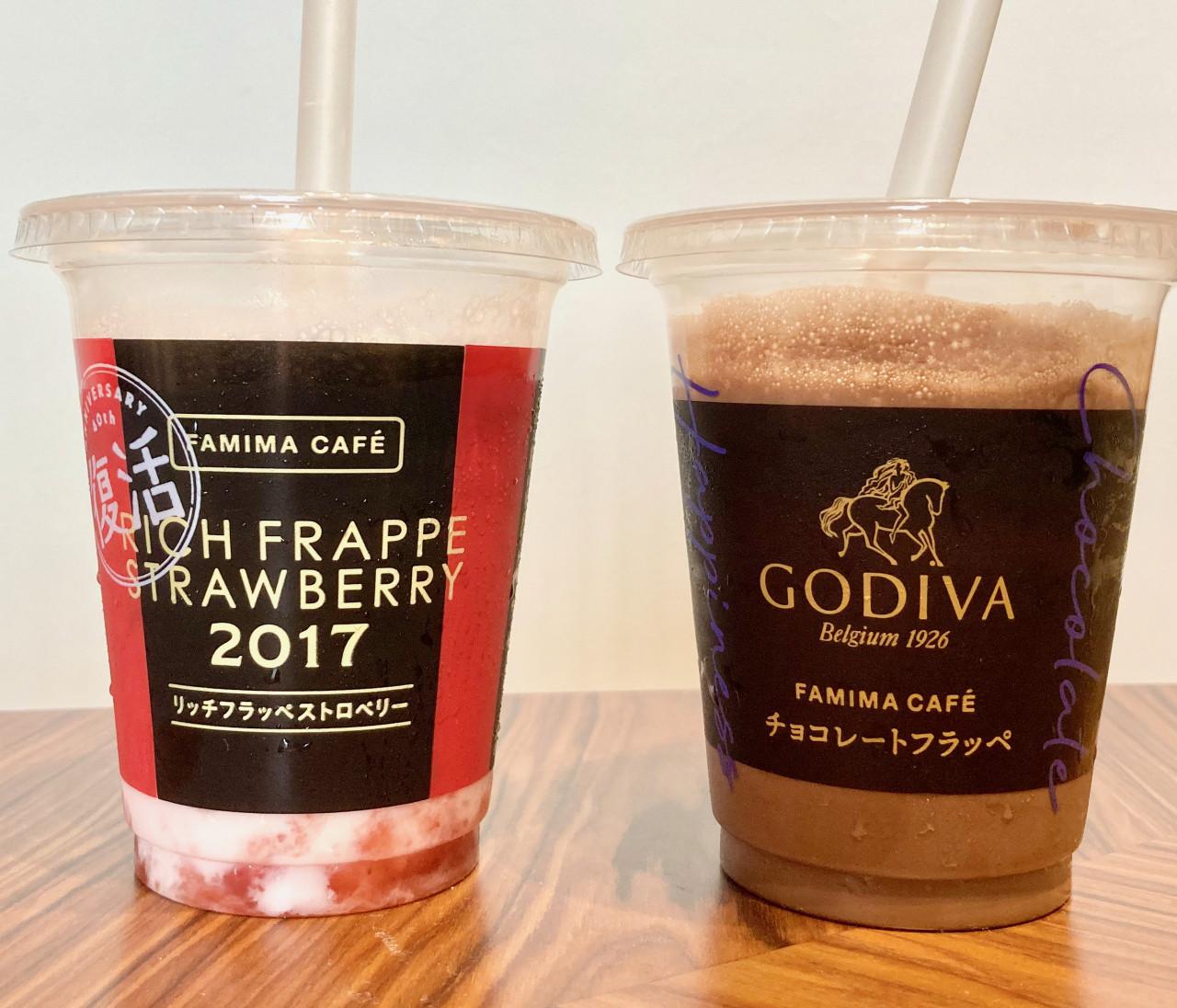 【ファミマ】数量限定・ファミマカフェのフラッペ、今年はゴディバ監修「チョコレートフラッペ」&大ヒット商品復活の「リッチフラッペストロベリー2017」!