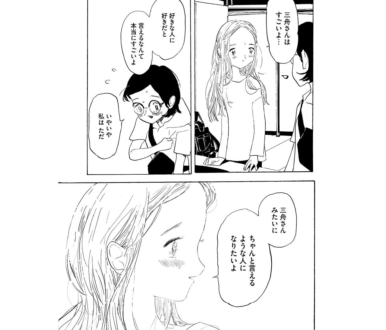 宮崎夏次系の最新作『あなたはブンちゃんの恋』をレビュー!【30代女子のおすすめコミック】