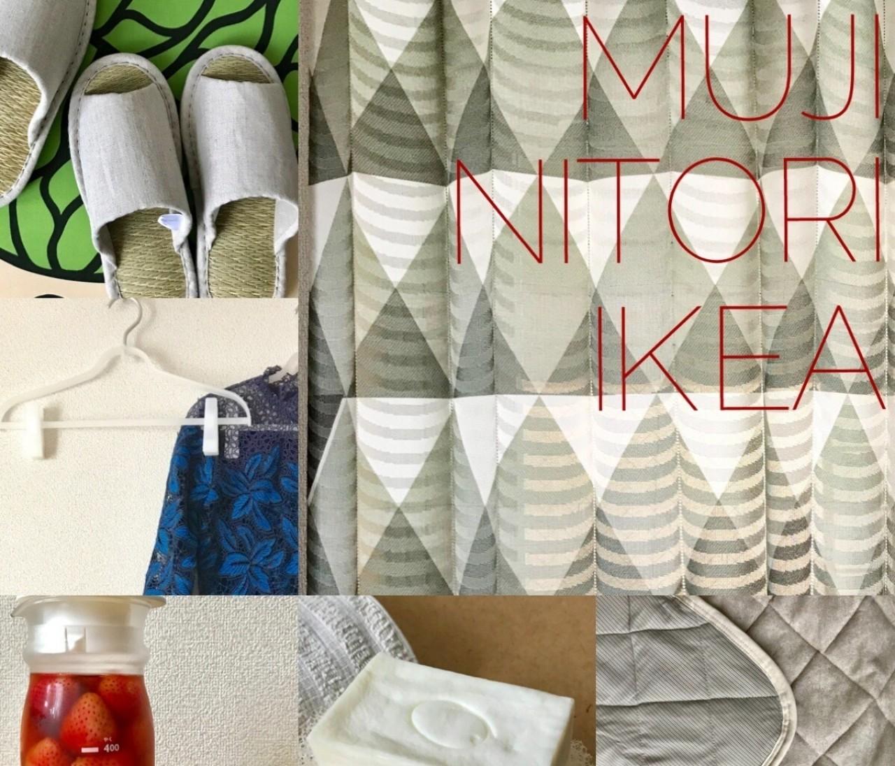 他人におすすめしまくり!【無印良品・ニトリ・IKEA】リピ買い雑貨12選
