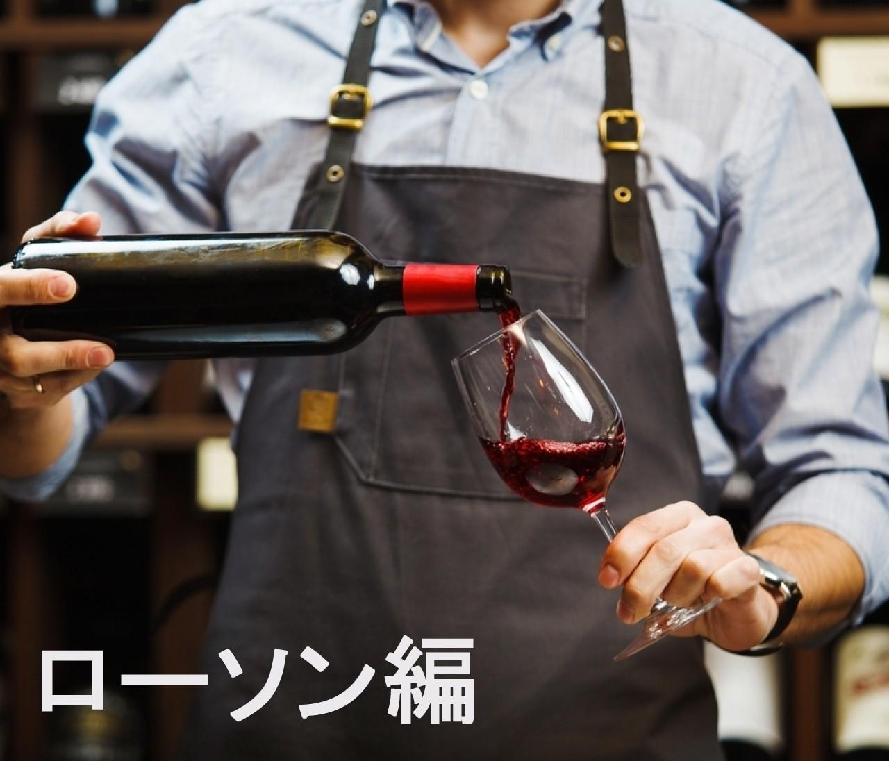 【ソムリエ監修】ご近所で買えるおすすめおうちワイン#3【ローソン編】