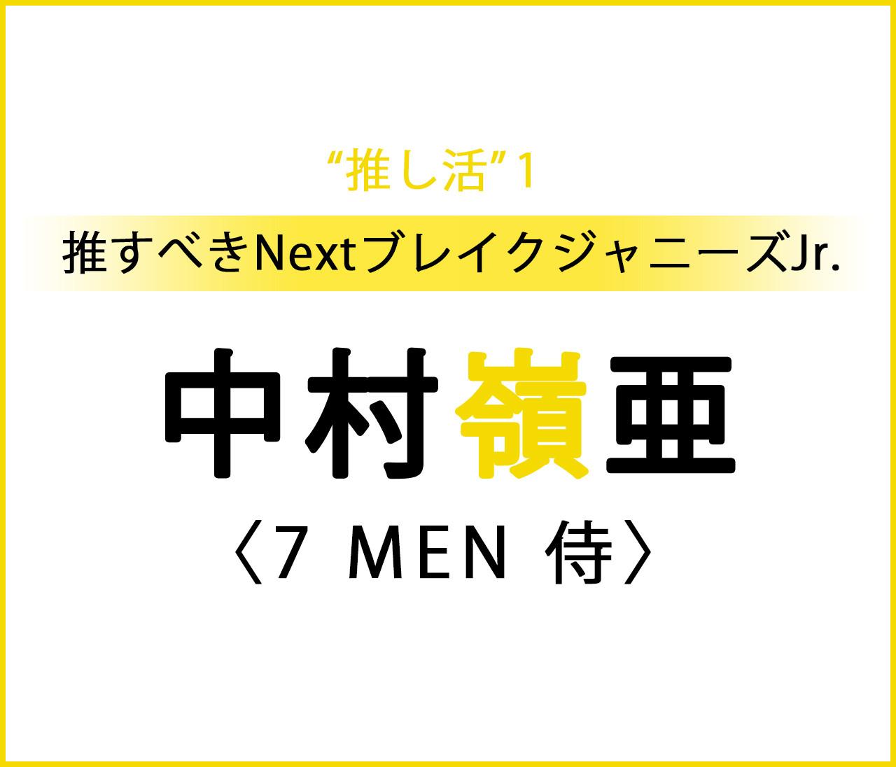【推すべきNextブレイクジャニーズJr.】 #7MEN侍 #中村嶺亜 インタビュー