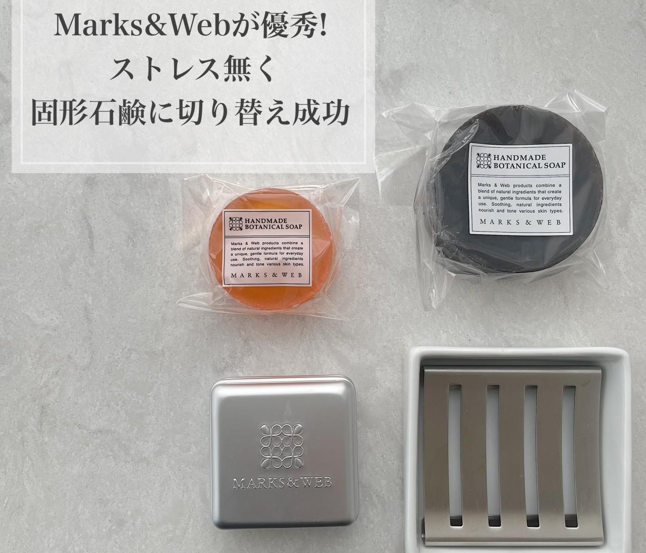 【楽エコ】Marks&Webの固形ソープがとにかくストレスフリー◎