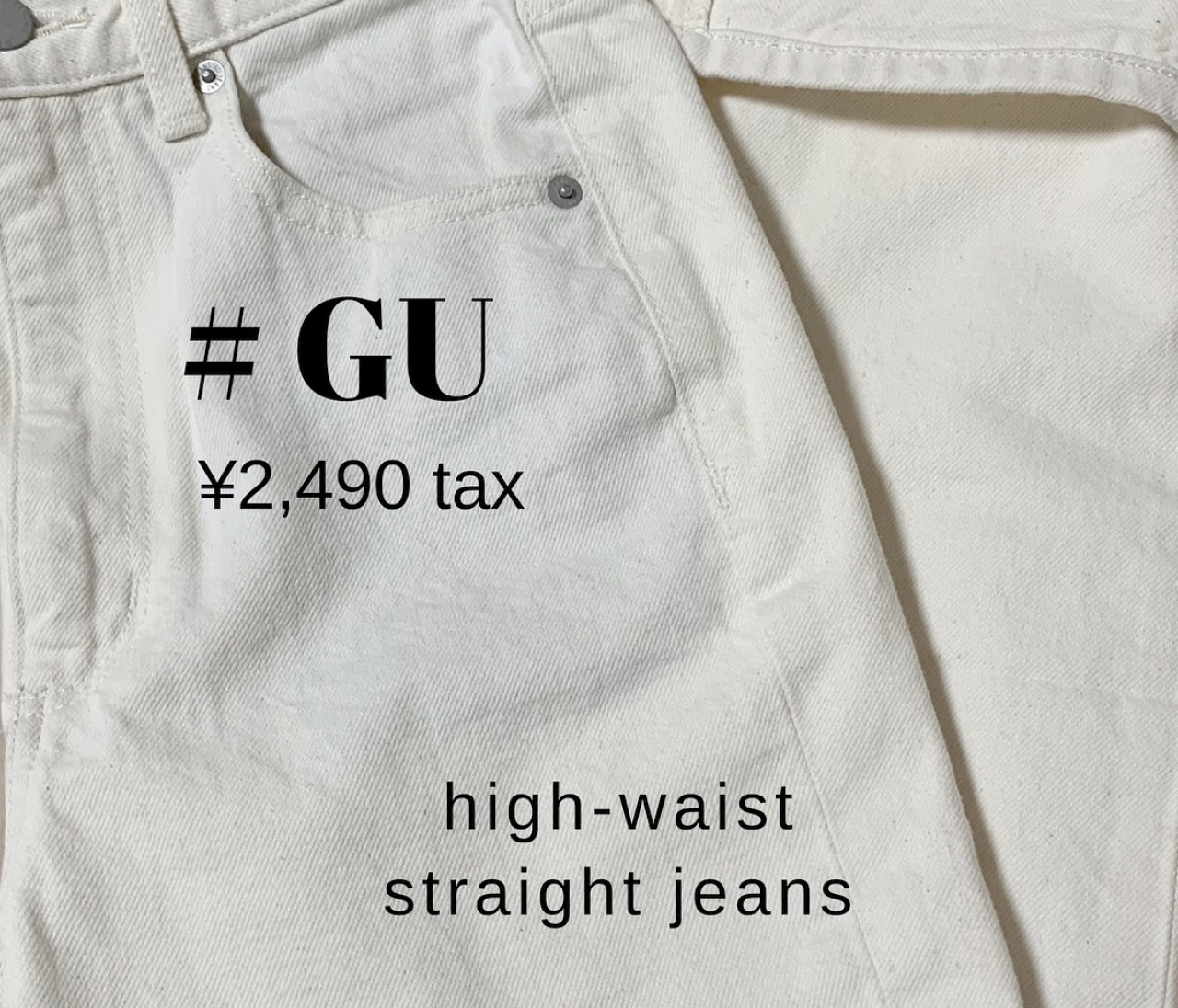 【GU】春のマスト買い!高評価レビューのゆるっと細見えデニム