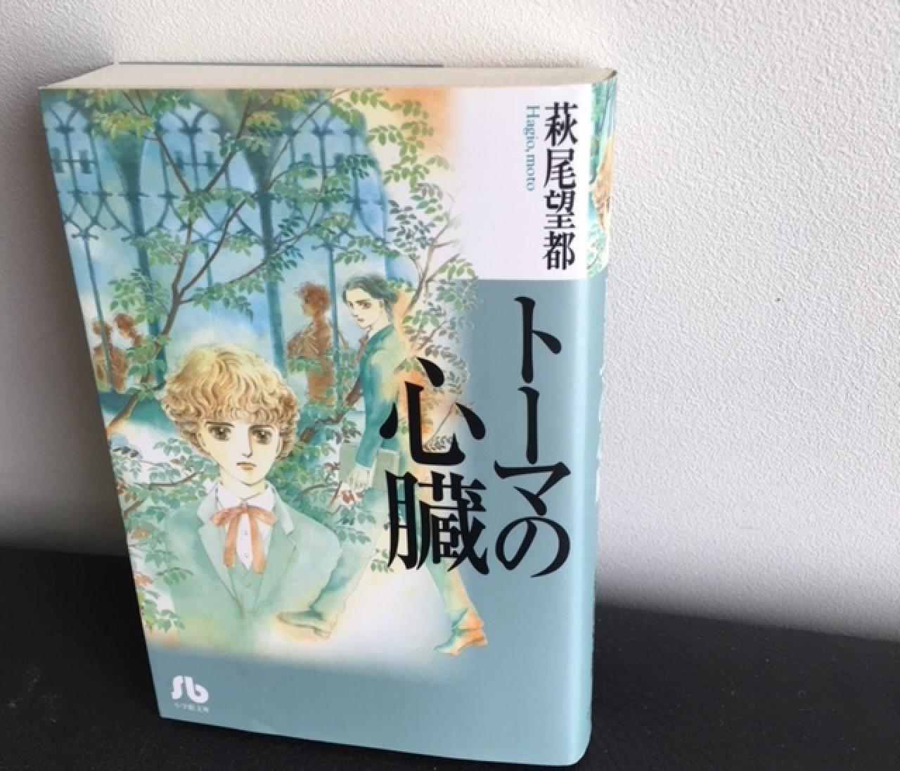 萩尾望都先生の『トーマの心臓』40年がけで感動した件。
