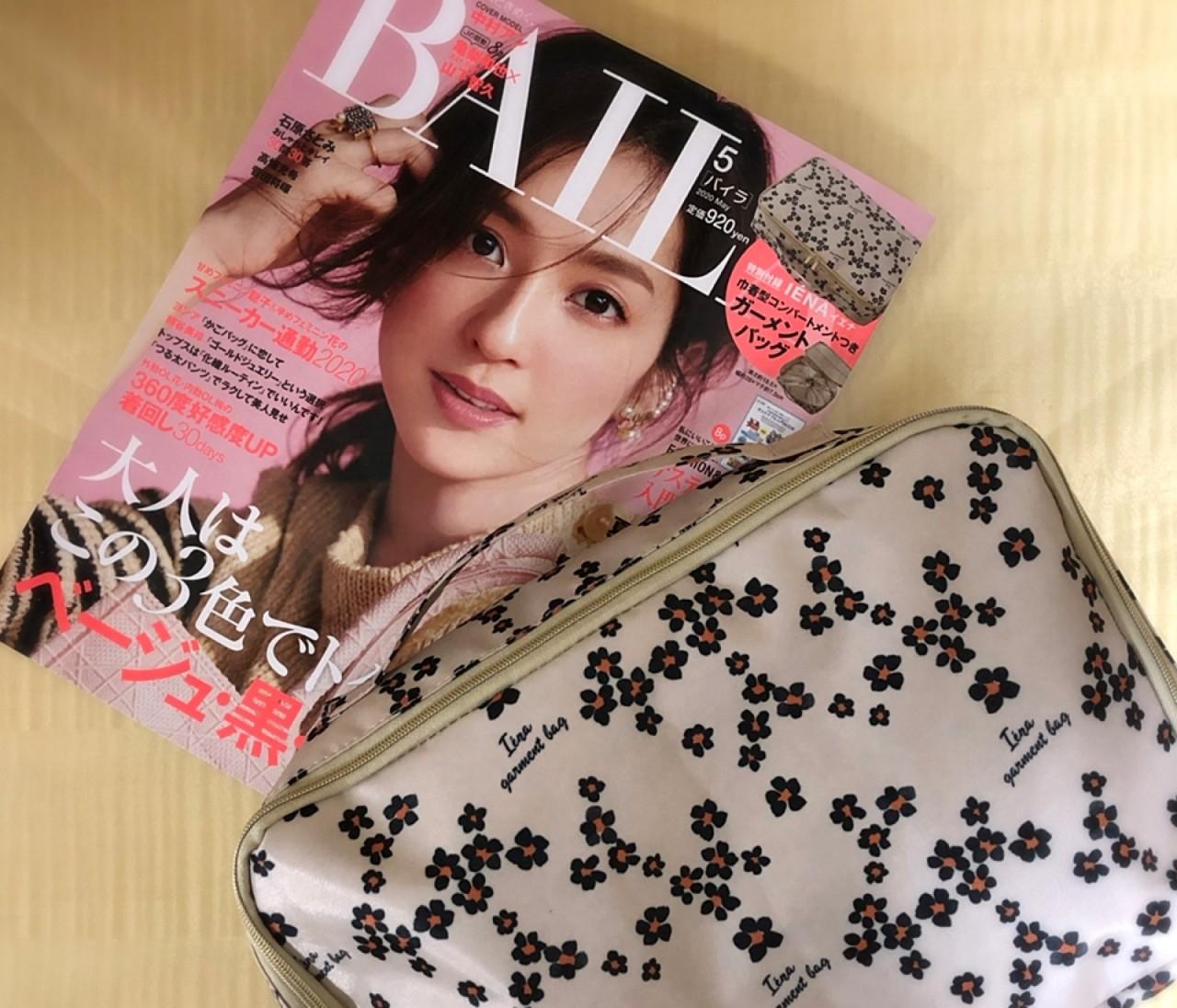 5月号本日発売♡超優秀な付録バッグと気になる中身をチラ見せ