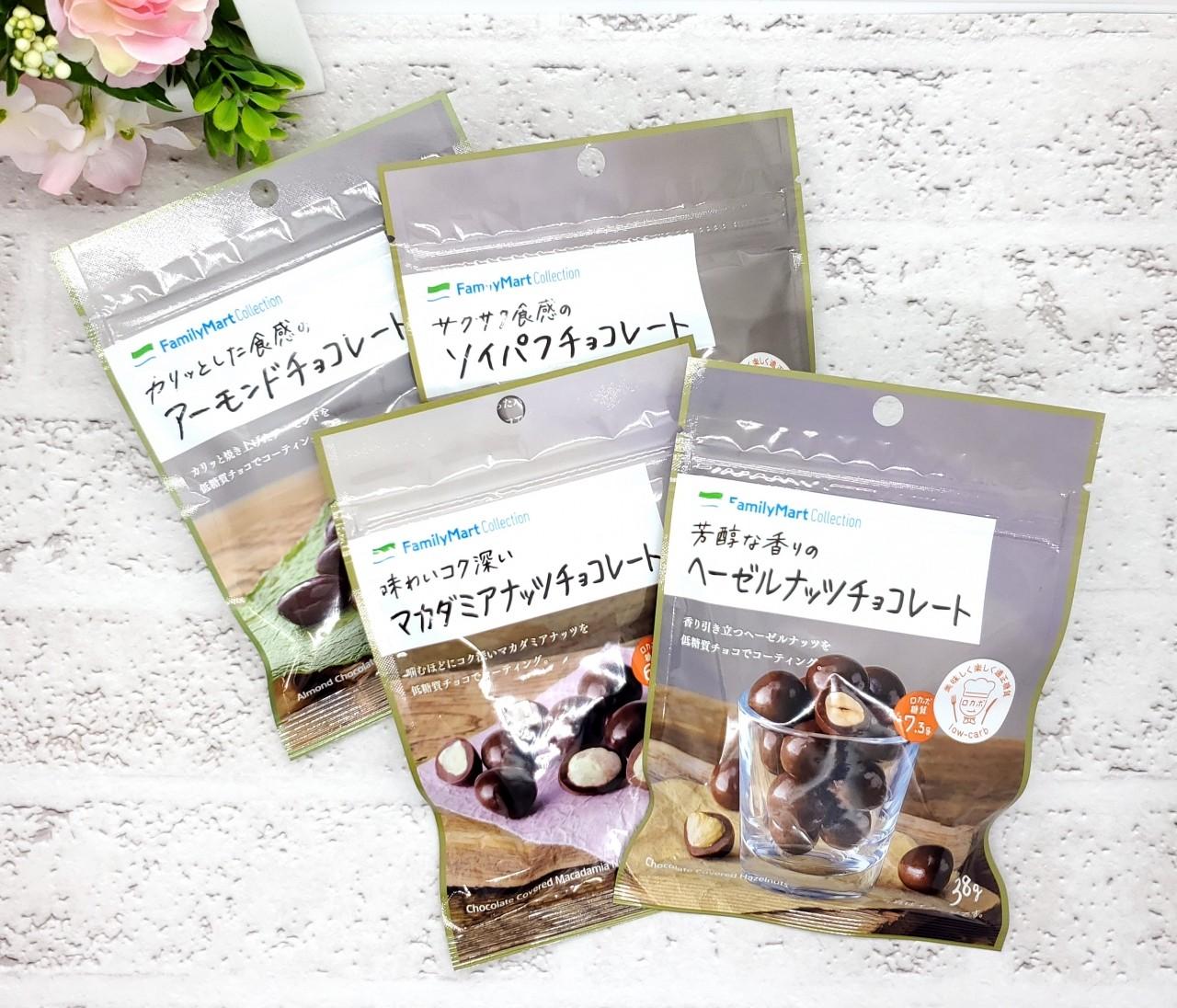 【ファミマ】低糖質(10g以下)で安心♪ロカボマーク入りのチョコレート菓子4種類を紹介