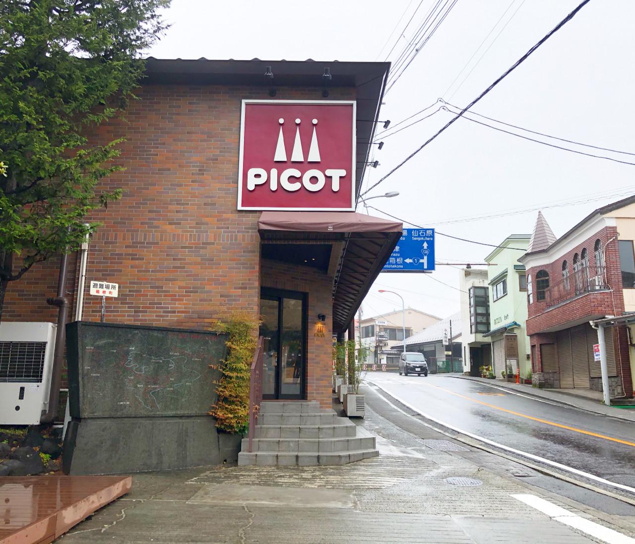 箱根に行くなら買うべき‼︎あの富士屋ホテル直営のパン屋さん