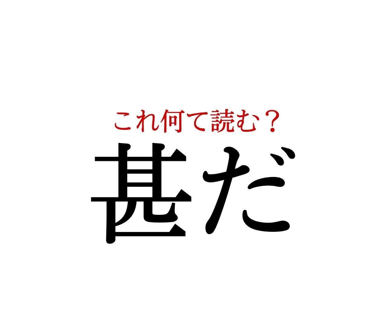 「甚だ」:この漢字、自信を持って読めますか?【働く大人の漢字クイズvol.227】