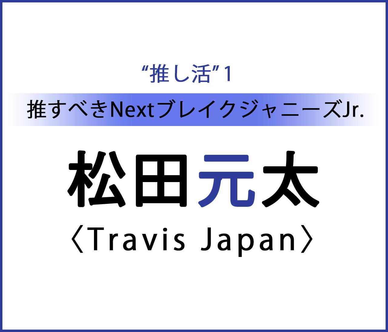【推すべきNextブレイクジャニーズJr.】 #TravisJapan #松田元太 インタビュー