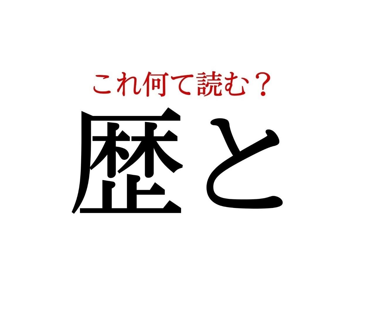 「歴と」:この漢字、自信を持って読めますか?【働く大人の漢字クイズvol.306】