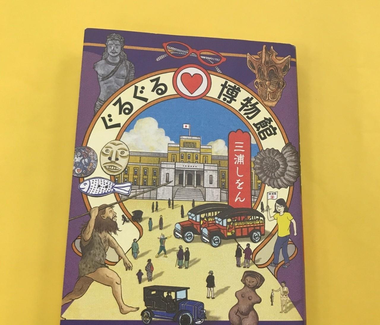 三浦しをんさんの新刊「ぐるぐる♡博物館」が面白すぎる!
