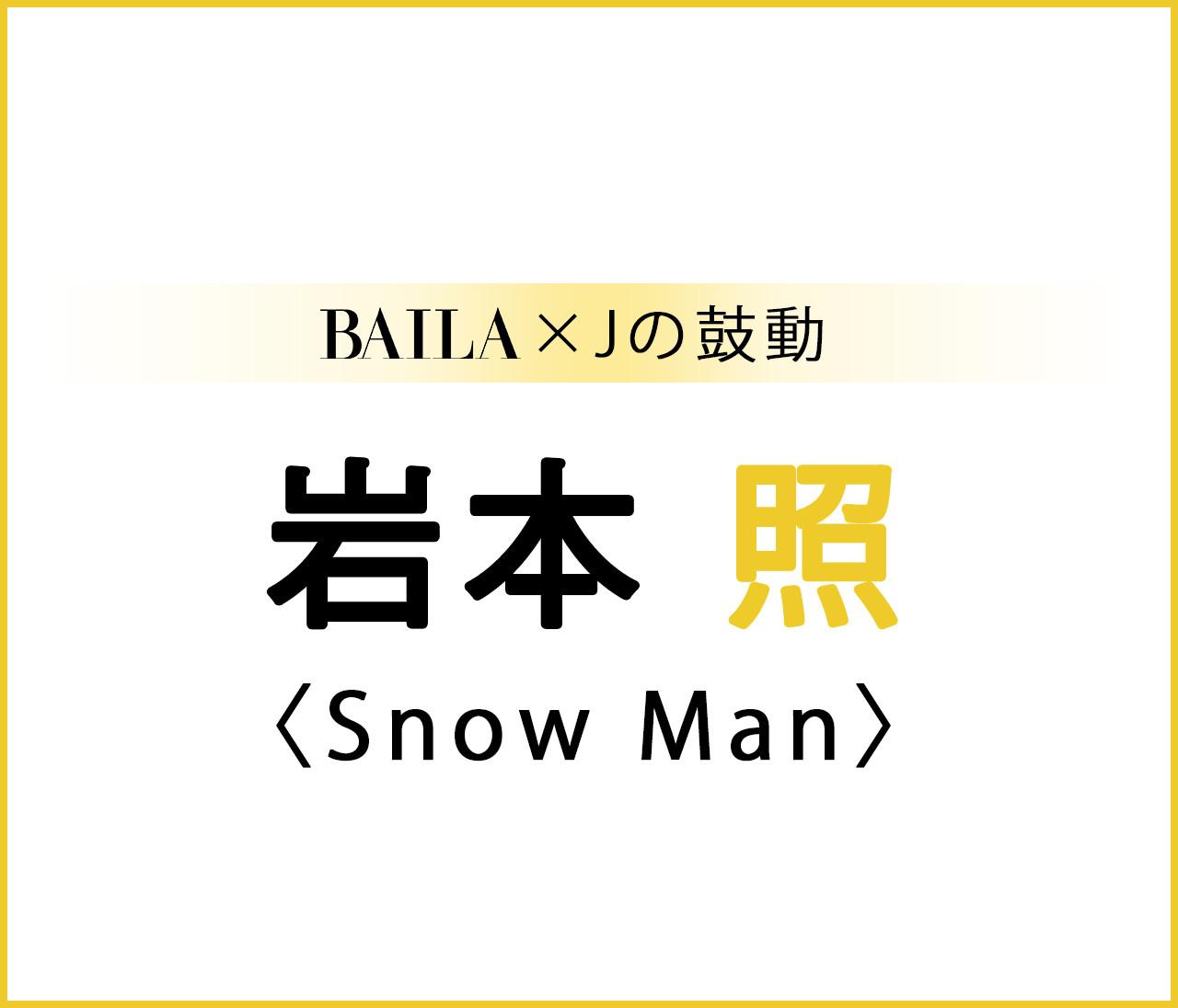 【 #SnowMan #岩本 照 】岩本 照スペシャルインタビュー!【BAILA × Jの鼓動】