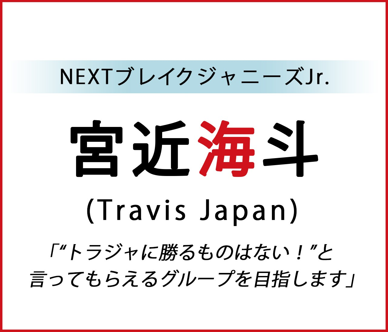 #TravisJapan #宮近海斗 BAILA初登場スペシャルインタビュー!【NextブレイクジャニーズJr.】
