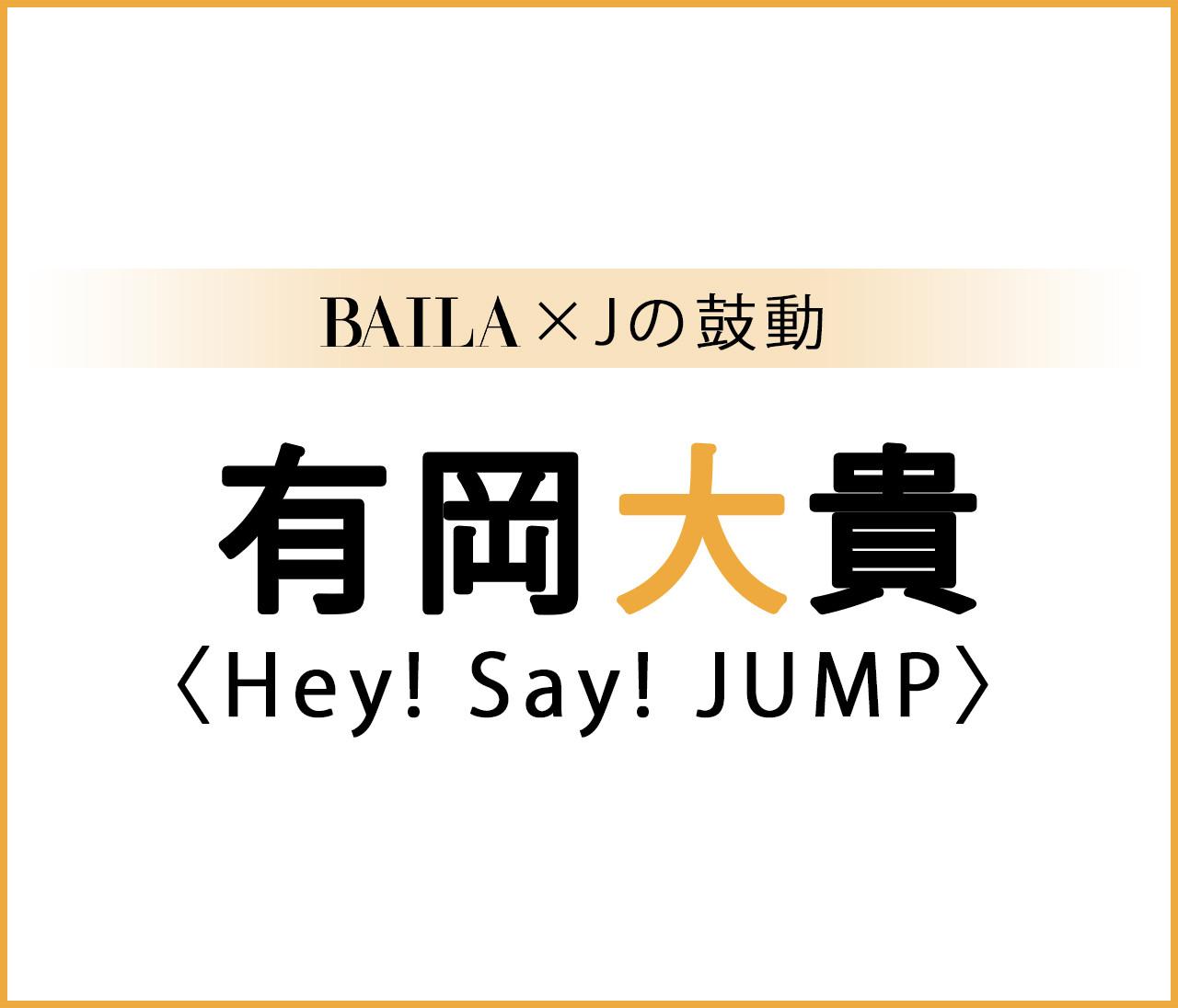 【 #HeySayJUMP #有岡大貴 】Hey! Say! JUMP 有岡大貴スペシャルインタビュー!【BAILA × Jの鼓動】