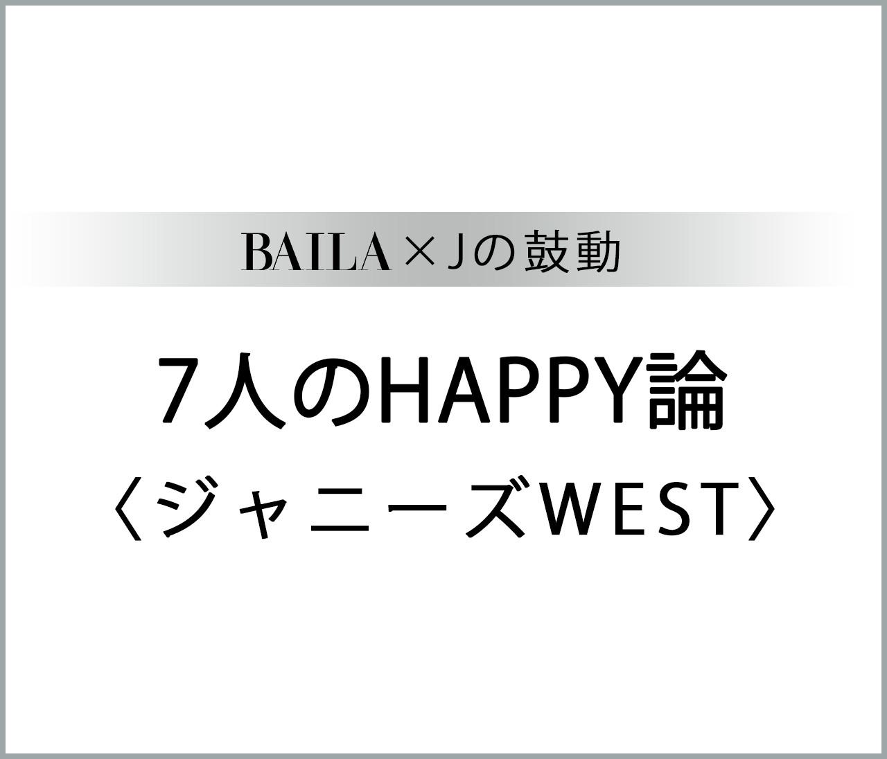 【 #ジャニーズWEST 】ジャニーズWESTスペシャルインタビューまとめ【BAILA × Jの鼓動】
