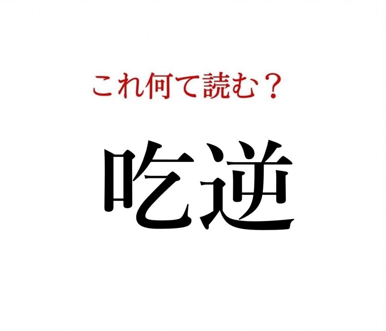 「吃逆」:この漢字、自信を持って読めますか?【働く大人の漢字クイズvol.313】
