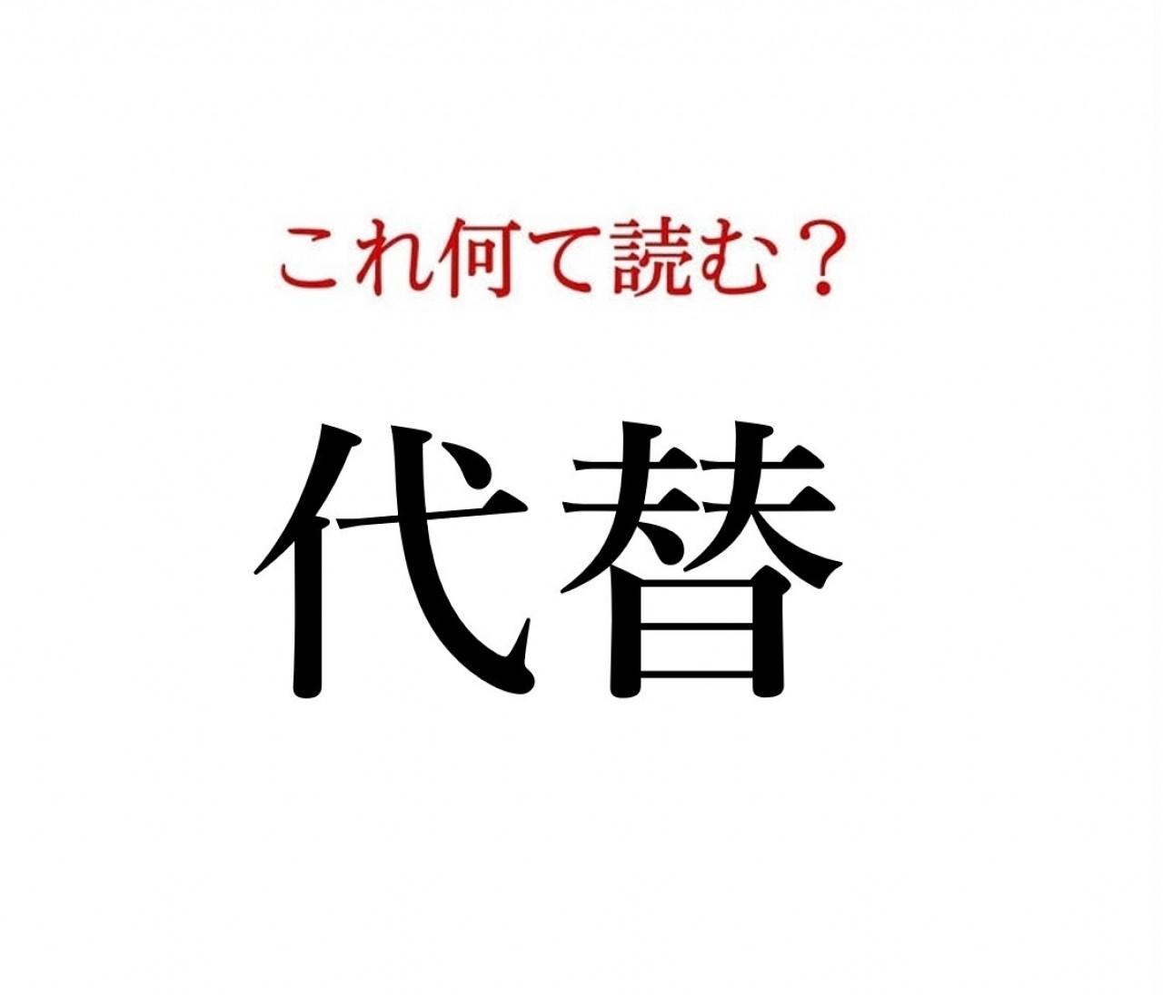 「代替」:この漢字、自信を持って読めますか?【働く大人の漢字クイズvol.311】