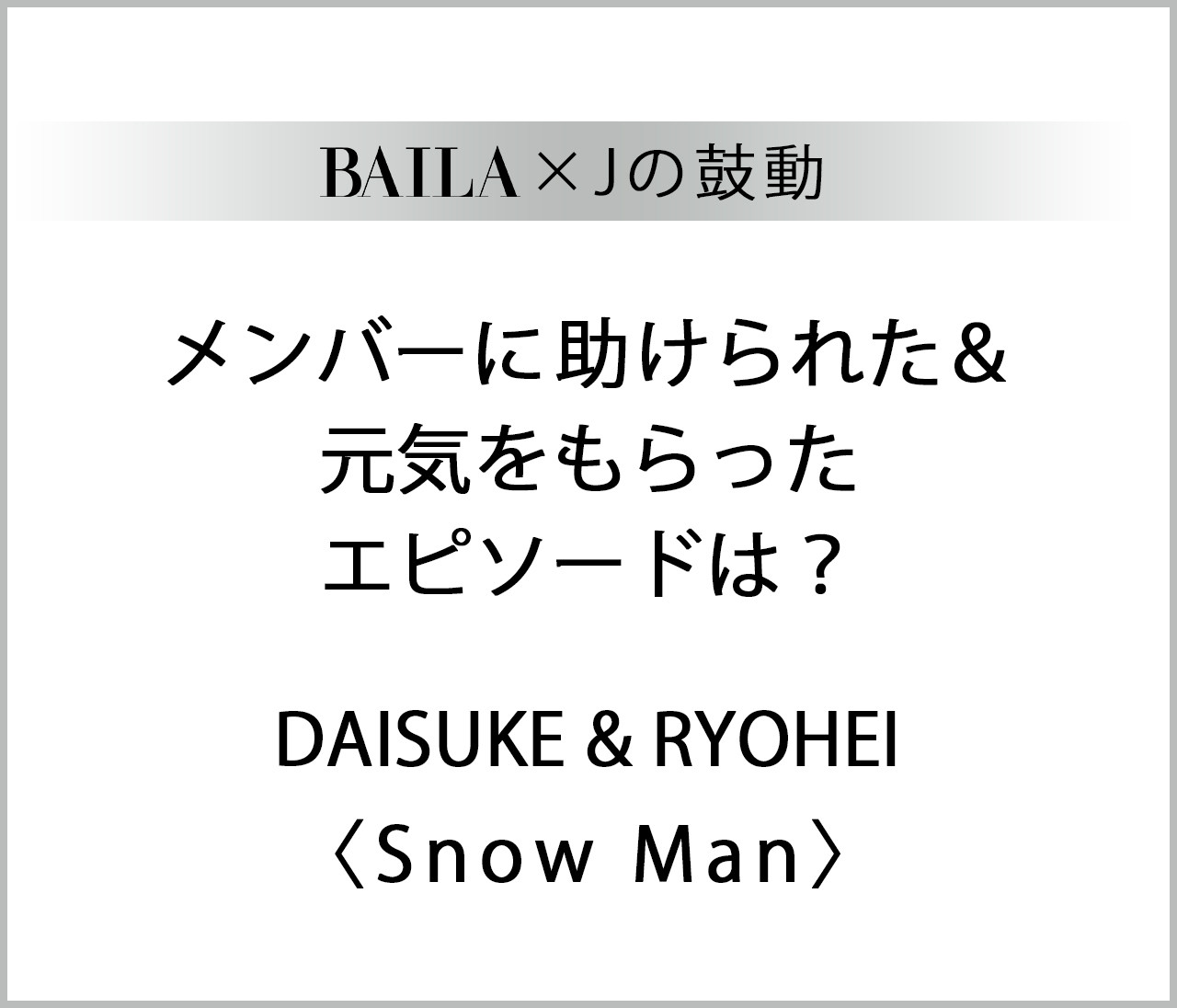 【 #SnowMan #佐久間大介 #阿部亮平 】メンバーに助けられた&元気をもらったエピソードは?【BAILA × Jの鼓動】