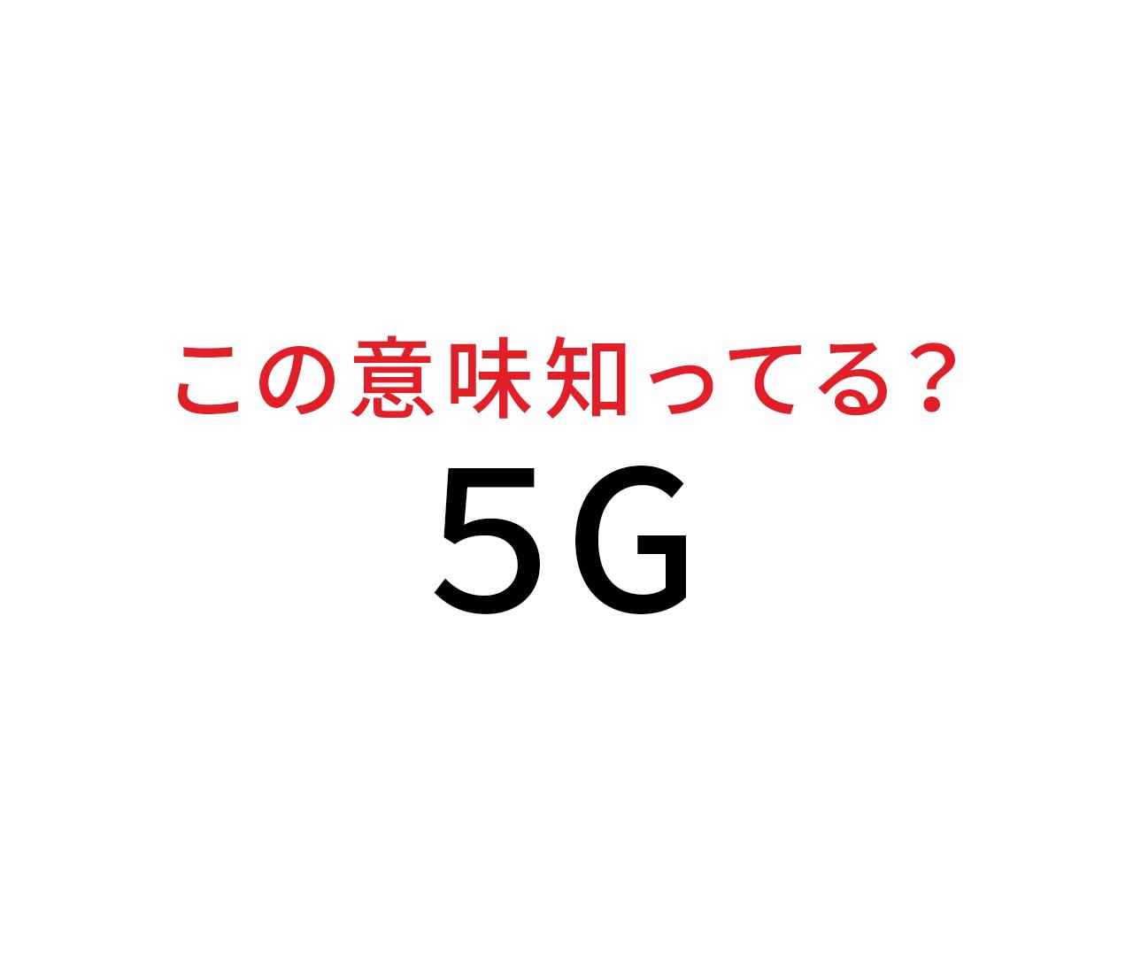 【3秒時事問題クイズ#3】「5G」ってなんのこと?